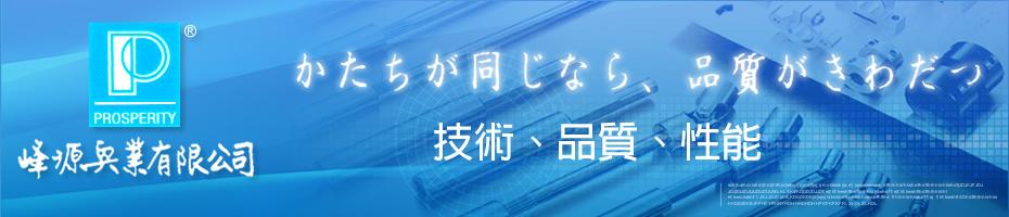 峰源興業有限公司